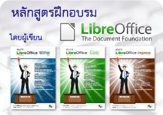 Ad_LibreOffice_Course