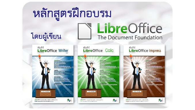 Course_LibreOffice