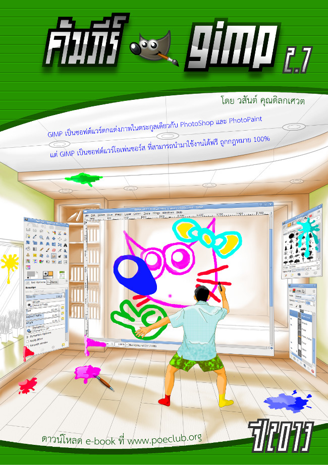 Gimp_Book_A5_Cover