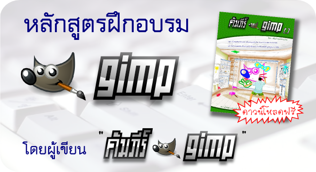 ad_gimp