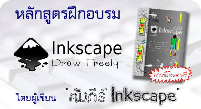 ad_ink
