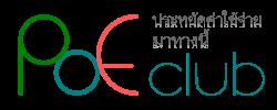 www.poeclub.org
