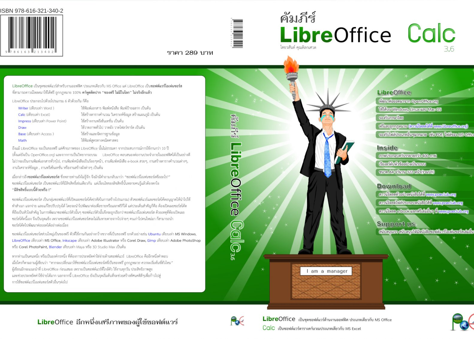 CalcBible3.6_Cover_FULL
