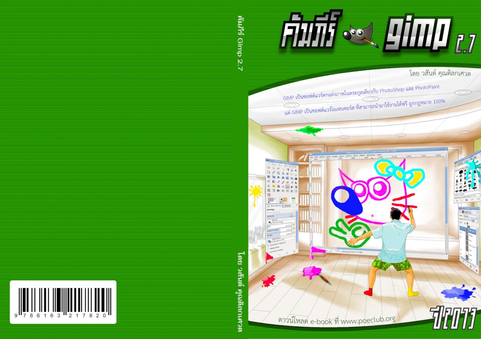 Gimp_Book_Cover_1920x1319