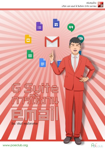 Gsuite_Email_Cover