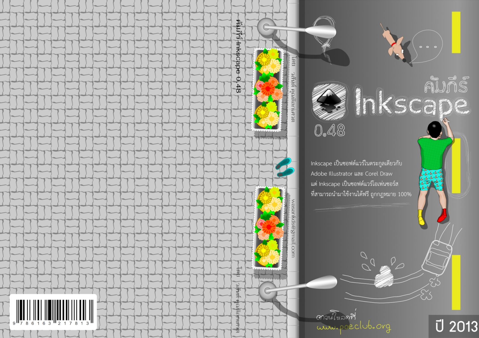 InkscapeBible_Cover_1920x1323