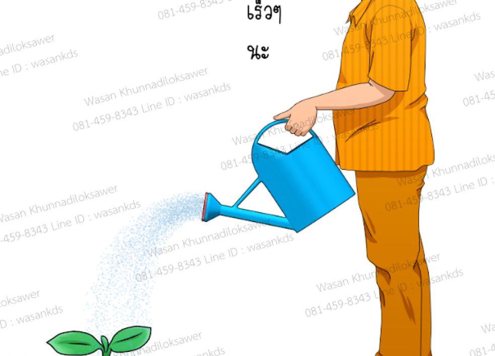 LwTreeSMALL_2SF_WateringSmallTree