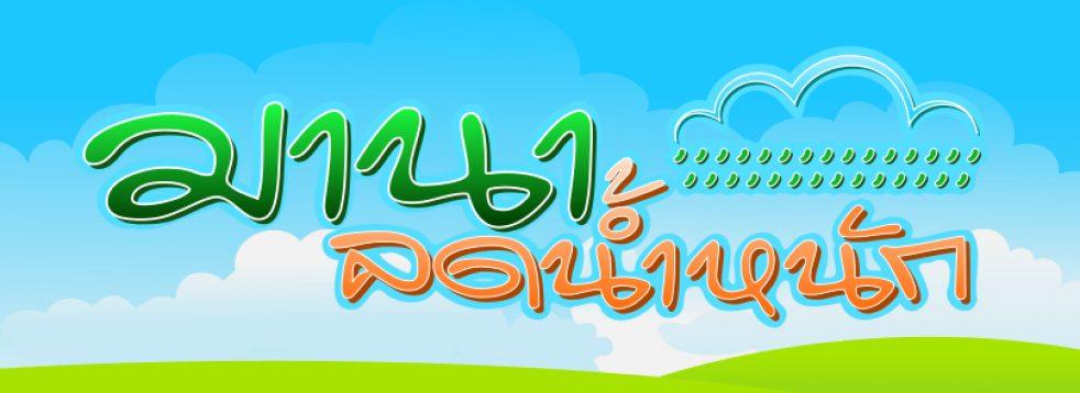 ManaLodNamNak_Logo_826x295