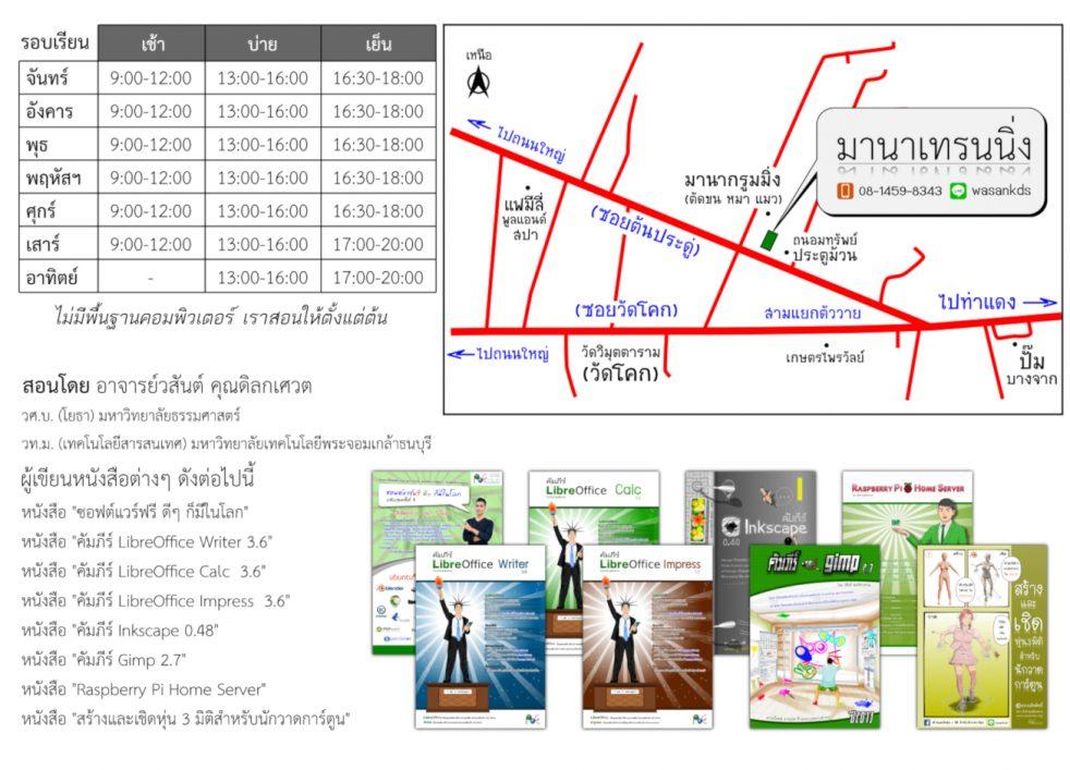 ManaTraining_Brochure_p2