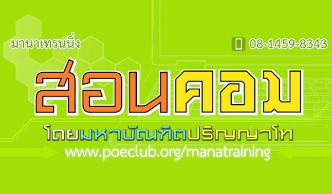 ManaTraining_Post_Cover