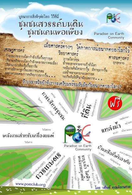POE_Book_COVER_R1