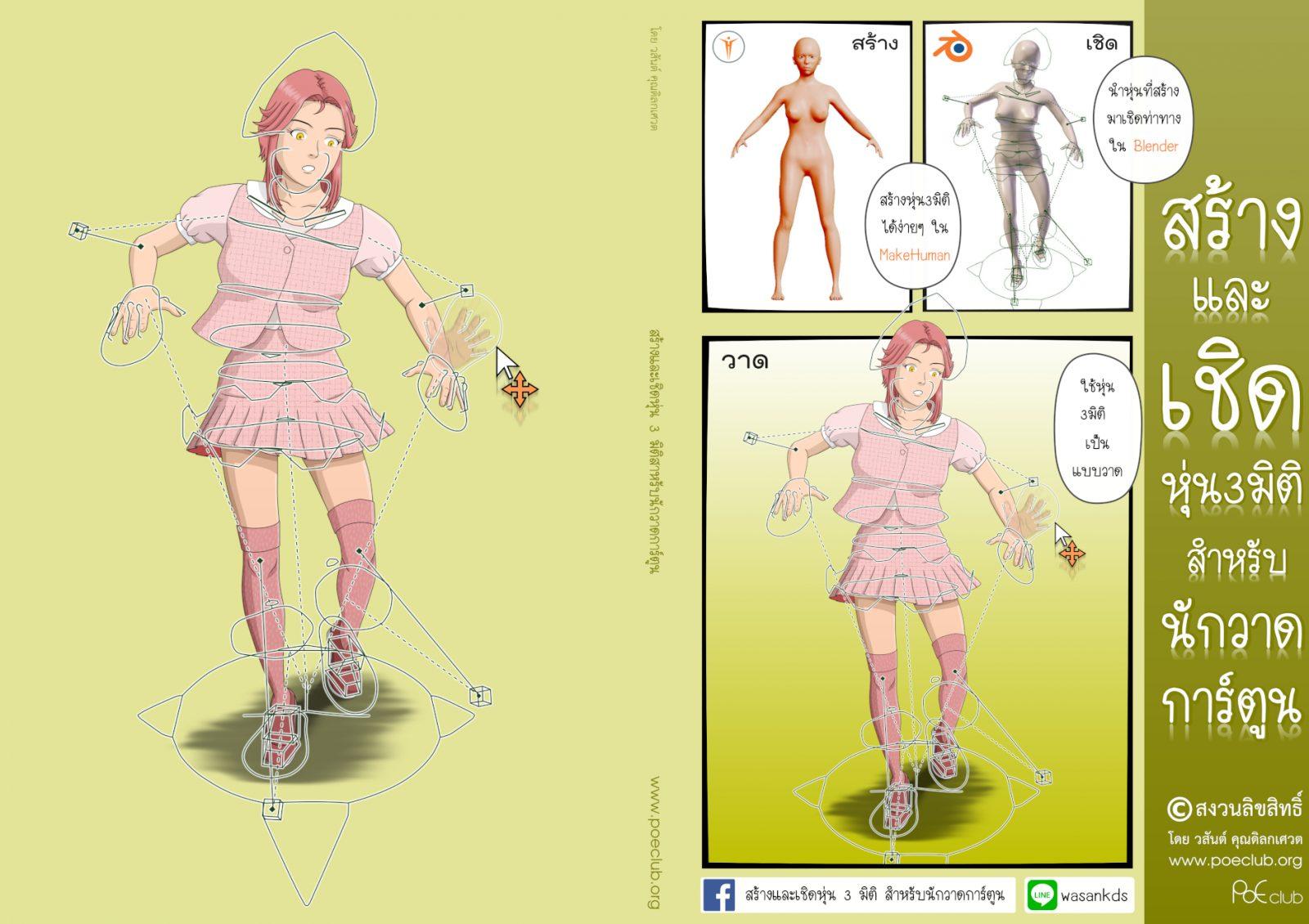 R3D_Book_Cover_1920x1326