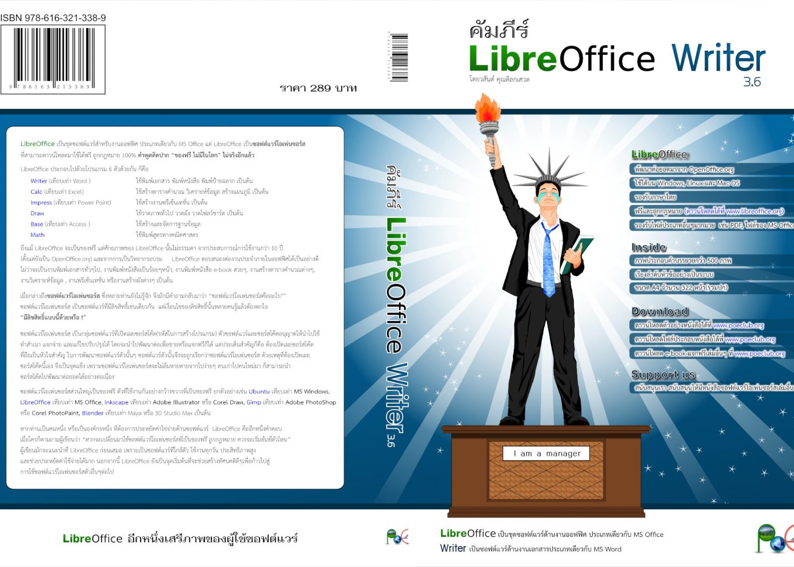 WriterBible3.6_Cover_FULL