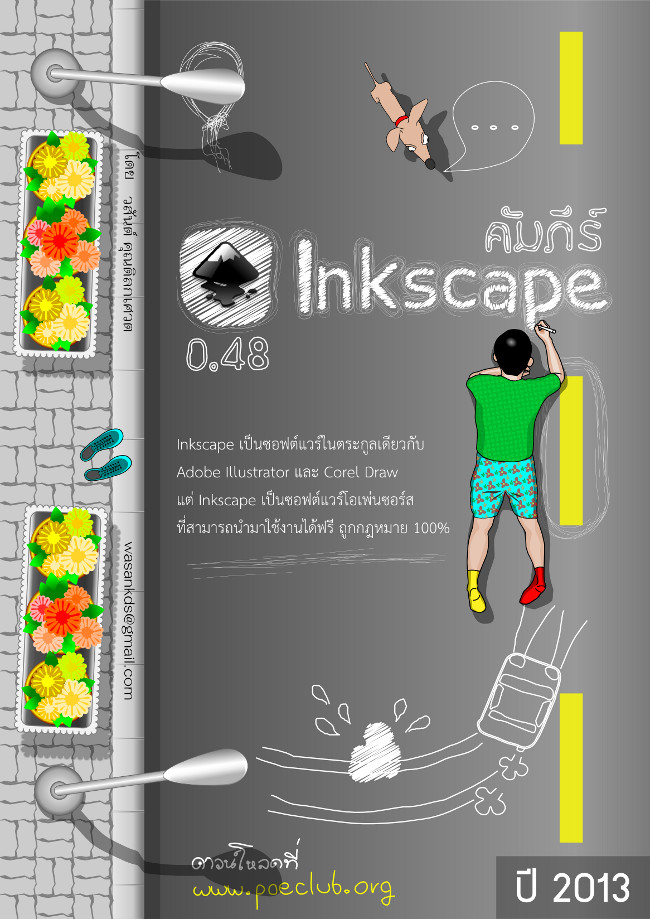 InkscapeBible_Cover_2013