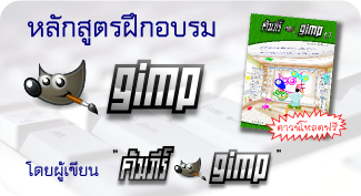 ad_gimp_h177